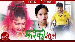 Video Bishnu Majhi's New Lok Dohori 2075 | Jhareko Phool - Bimalraj Chhetri Ft. Sagun Shahi & Debendra download MP3, 3GP, MP4, WEBM, AVI, FLV September 2018