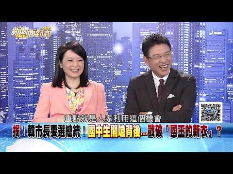 精彩片段》揭!韓市長要選總統!國中生開嗆背後...戳破「國王的新衣」?【新聞面對面】