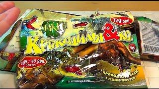 Крокодилы и Ко Макси - Секретная закупка (РАСПАКУЙКА) - Пакетики