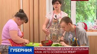 Клумба, овощной салат и ситцевый улов: лето особенных ребят