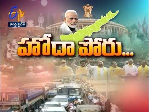 Pratidwani | 22nd March 2018 | Full Episode | ETV Andhra Pradesh