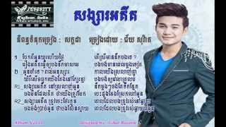 mega studio mn production cd vol 01   songsa adet by chey sovath new song 2015 original song