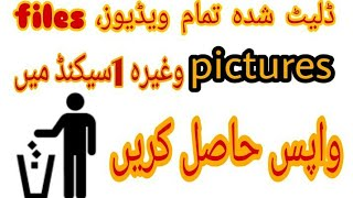 How to recover your deleted videos or photos on Android Urdu/hindi