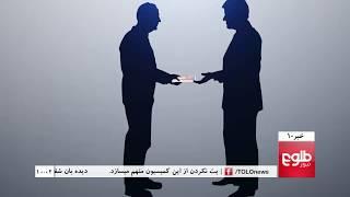 TOLOnews 10pm News 12 November 2017/ طلوع نیوز، خبر ساعت ده، ۲۱ عقرب ۱۳۹۶