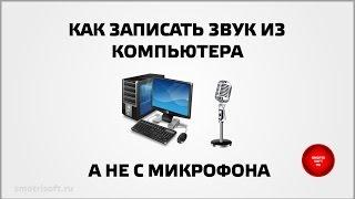 Как записать звук из компьютера, а не с микрофона
