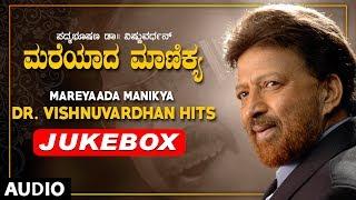 Mareyaada Manikya Dr.Vishnuvardhan Hits Jukebox   Vishnuvardhan hit songs   Kannada Old Songs