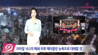 로레알, 한국인에 인수한 '닉스' 브라질 매장 3개 폐…
