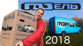 тест-драйв Gazelle Next фургон  Газель Некст Комби  2018