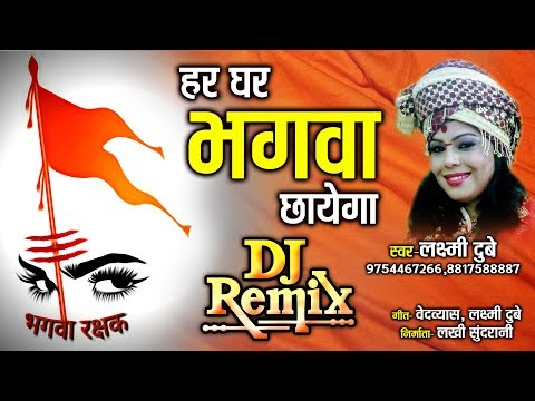 हर घर भगवा छायेगा - HAR GHAR BHAGUVA CHHAYEGA | Dj Remix Song | Singer - Laxmi Dubey