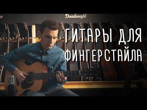 Гитара для фингерстайла, какую купить? | Gitaraclub.ru