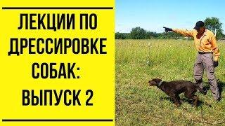 Лекции по дрессировке собак. Выпуск 2