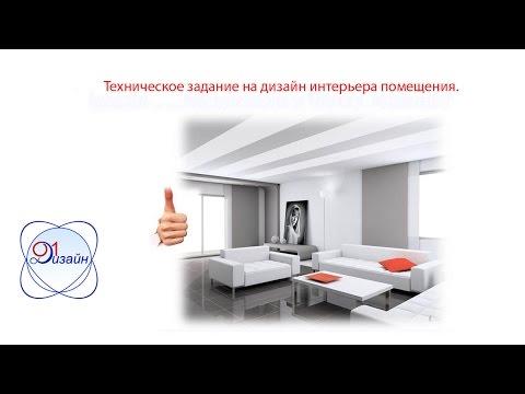 Техническое задание на дизайн интерьера помещения .