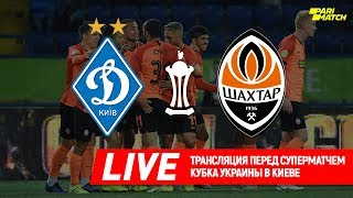LIVE. Динамо – Шахтер. Онлайн-трансляция перед суперматчем Кубка Украины