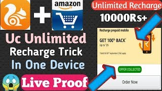 😱😱 Uc Browser Amazon Loot To Get Free Recharge Unlimited Times  || Amazon New Trick || Loot Money