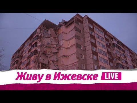 Обрушение дома на Удмуртской 261. 9 ноября 2017