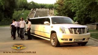 Лимузин Тур - Cadillac Escalade Limo(Прокат лимузинов компания