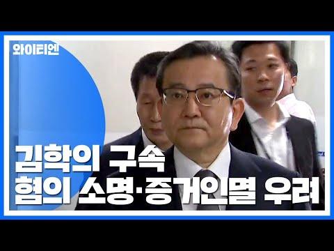 """'뇌물·성 접대' 김학의 결국 구속...""""범죄 혐의 소명"""" / YTN"""