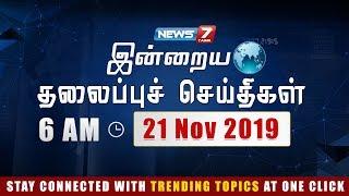 Today Headlines @ 6AM | இன்றைய தலைப்புச் செய்திகள் | News7 Tamil | Morning Headlines | 21-11-2019