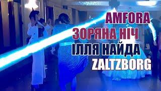 ГУРТ ЗОРЯНА НІЧ & ІЛЛЯ НАЙДА - AMFORA & ZALTZBORG 2021