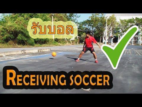 วิธีเล่นฟุตบอลให้เก่ง : ท่าทางรับบอลเทพๆ อยากรับบอลแล้วไม่อยากโดนแย่งต้องทำอย่างไร ?