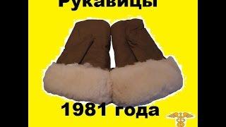 Рукавицы армейские - производства СССР   Обзор. (Яр-Резерв)