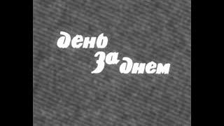 День за днём. Серия 8. (Многосерийный телеспектакль 1971 г).