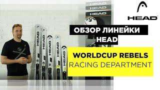 HEAD WORLDCUP REBELS RACING DEPARTMENT (RD) 2018/2019. Обзор спорт цеховых горных лыж HEAD.