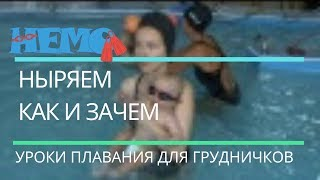"""Ныряние с грудничком: КАК и ЗАЧЕМ. """"НЕМО"""", Киев, июль, 2013."""