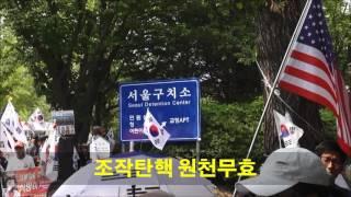 와신상담 104 서청대 16...  박근혜 대통령님께 너무 죄송합니다~~~