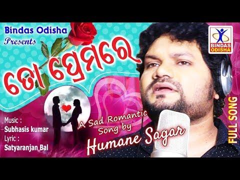 to-premare-full-song-||-sad-song-by-humane-sagar-||-subhasis-||-bindas-odisha