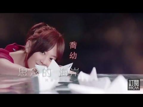 【MV大首播】喬幼-思念的海岸(官方完整版MV) HD【三立『戲說台灣』片尾曲】