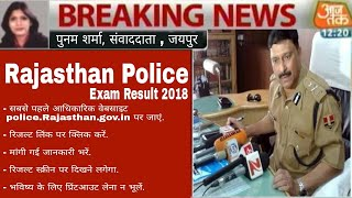 Rajasthan Police Exam Result 2018 Aaj tak report result Declared Now