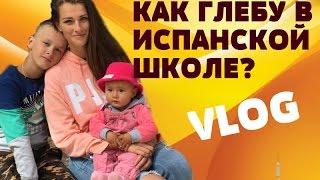 VLOG//ВПЕЧАТЛЕНИЯ ОБ ИСПАНСКОЙ ШКОЛЕ