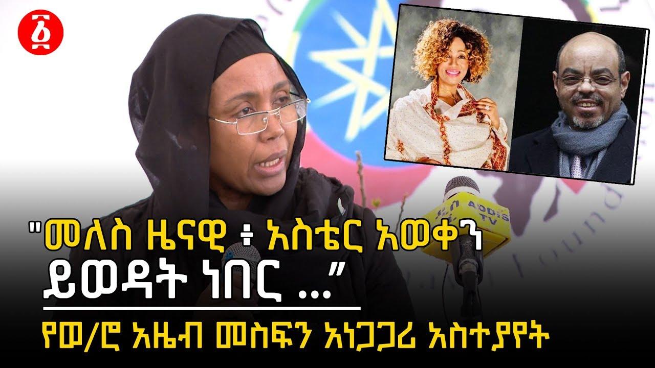Ethiopian new Amharic music 2019 Aster Aweke - Nafkot