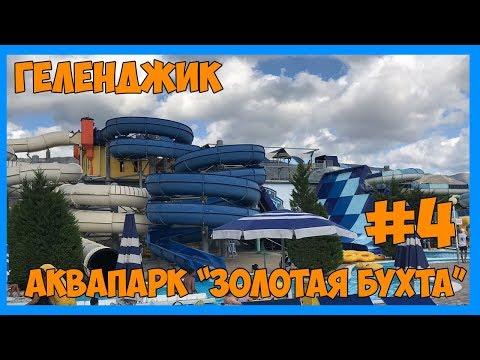 """""""ГЕЛЕНДЖИК АКВАПАРК """"ЗОЛОТАЯ БУХТА"""""""