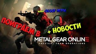 поиграем в Metal Gear Online Обзор