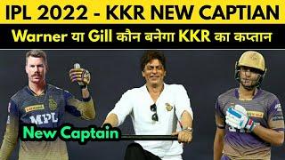 IPL 2022 - KKR New Captain   David Warner या Shubman Gill जानिए कौन बनेगा KKR टीम का नया कप्तान   