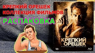 Крепкий Орешек Коллекция Фильмов Распаковка