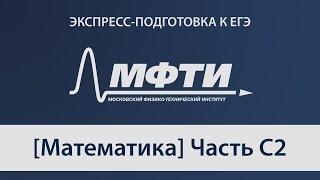 """""""Экспресс-подготовка к ЕГЭ"""" от МФТИ, Математика, Задачи С2"""