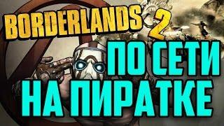 Як грати в Borderlands 2 по мережі на пиратке