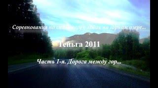 ''Теньга - 2015 ''. Часть 1-я: Дорога.