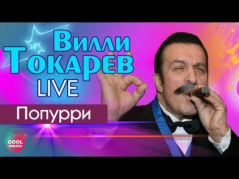 Вилли Токарев - Попурри (Live)