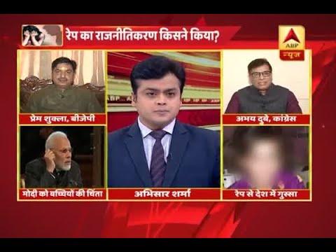 आज की बड़ी खबर: रेप का राजनीतिकरण किसने किया? | ABP News Hindi