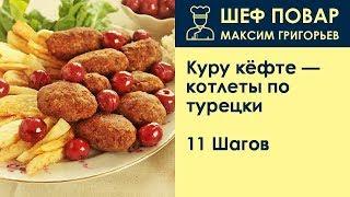 Куру кёфте котлеты по-турецки . Рецепт от шеф повара Максима Григорьева