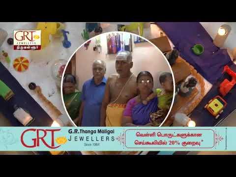 GRT THIRUVALLUR Navarathiri 2017 Day 08 A