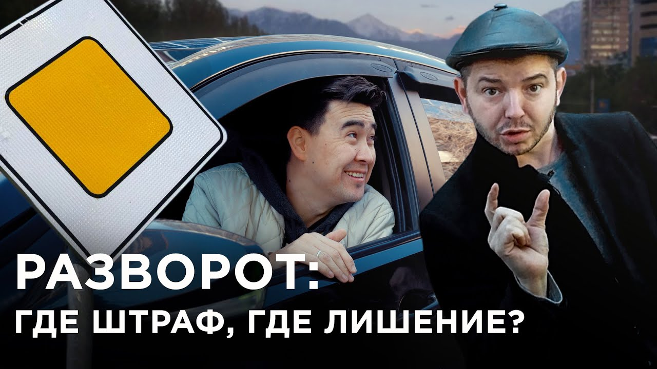 Ошибки РАЗВОРОТА: штраф и ЛИШЕНИЕ! ПОМОГАЙКА Русик на Kolesa.kz // ПДД РК