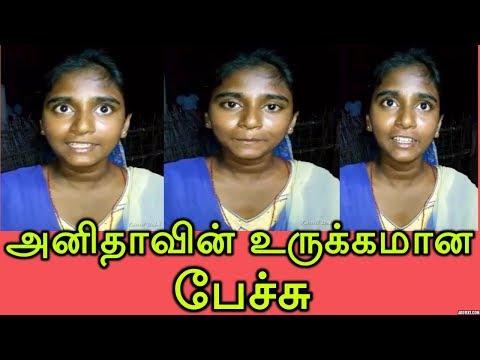 Neet tragedy  Anitha speech Anitha who fought against NEET Kills herself அனிதாவின் உருக்கமான பேச்சு