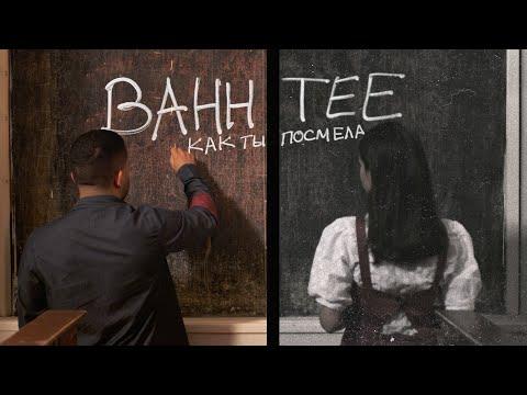 Bahh Tee - Как Ты Посмела
