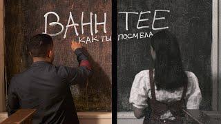 Смотреть клип Bahh Tee - Как Ты Посмела
