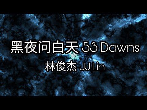 黑夜问白天 53 Dawns - 林俊杰 JJ Lin 歌词 Lyrics